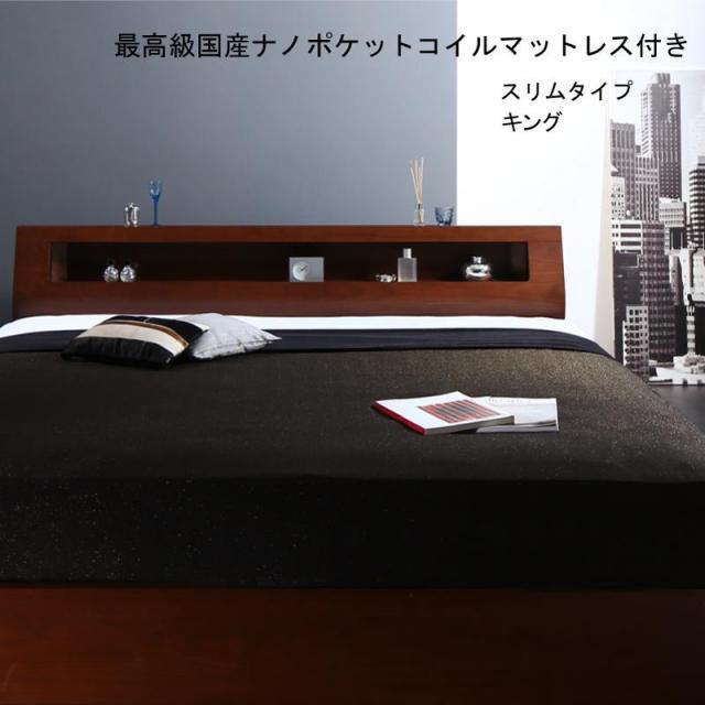 収納付きベッド【Fenrir】フェンリル 最高級国産ナノポケットマットレス付 スリムタイプ キング レギュラー丈