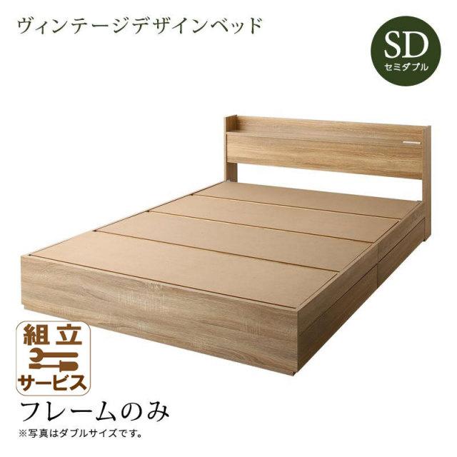 収納付きベッド【Barlley】バーレイ ベッドフレームのみ セミダブル