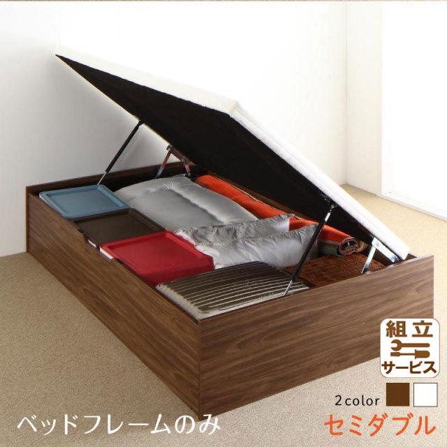通気性抜群 跳ね上げすのこベッド【Cehack】セアック ベッドフレームのみ 横開き セミダブル