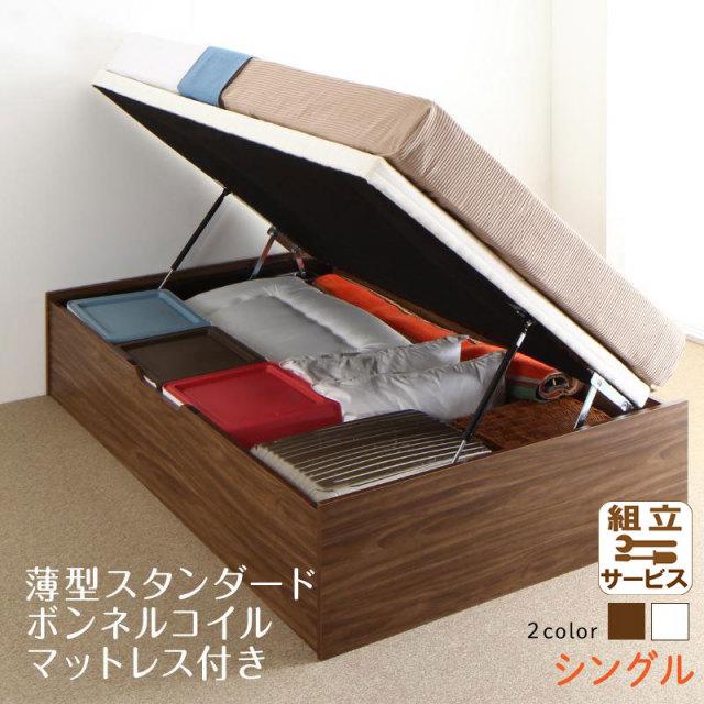 通気性抜群 跳ね上げすのこベッド【Cehack】セアック 薄型スタンダードボンネルマットレス付 横開き シングル