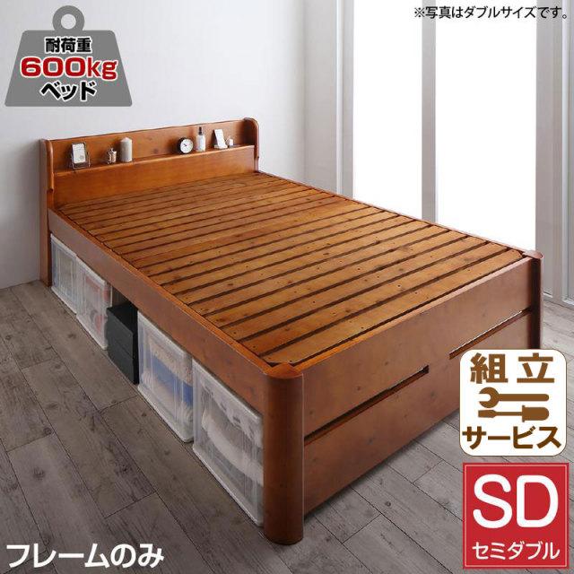 6段階高さ調節 すのこベッド【Walzza】ウォルツァ ベッドフレームのみ セミダブル