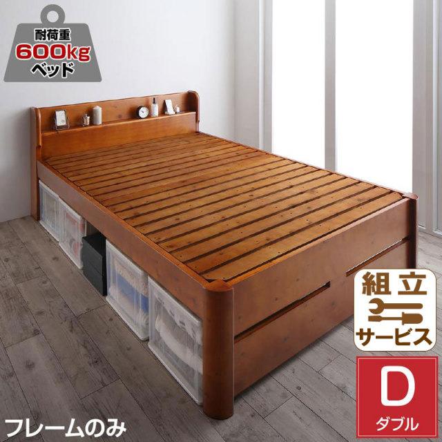 6段階高さ調節 すのこベッド【Walzza】ウォルツァ ベッドフレームのみ ダブル