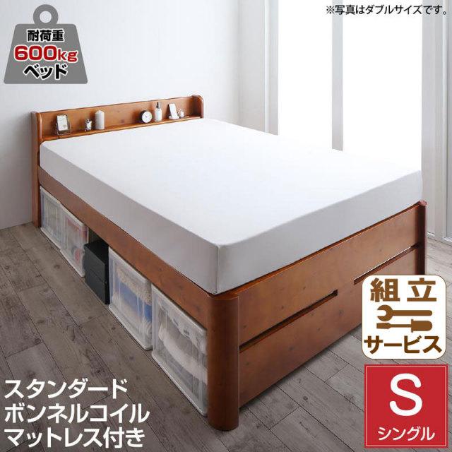 6段階高さ調節 すのこベッド【Walzza】ウォルツァ スタンダードボンネルマットレス付 シングル