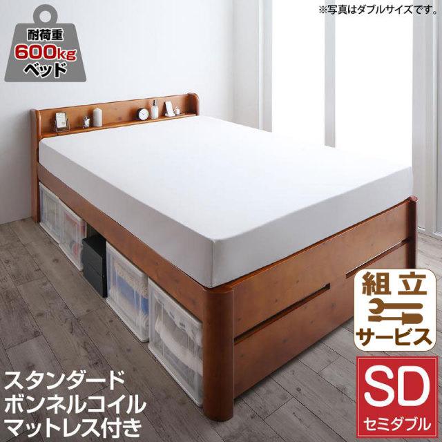 6段階高さ調節 すのこベッド【Walzza】ウォルツァ スタンダードボンネルマットレス付 セミダブル