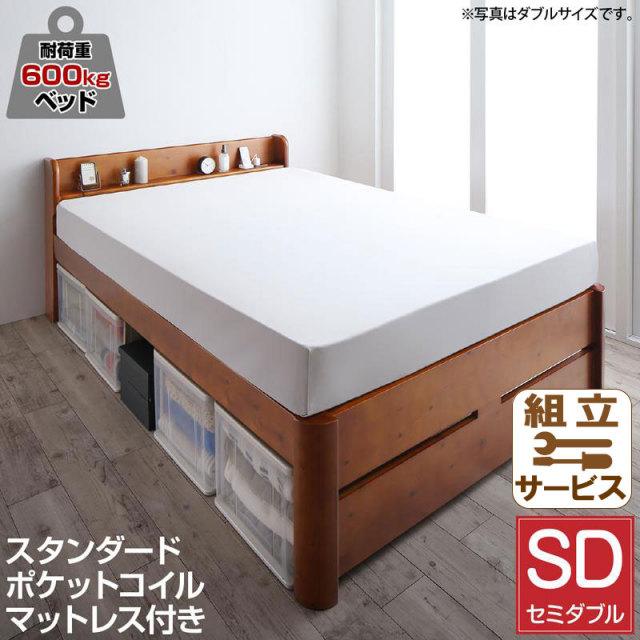6段階高さ調節 すのこベッド【Walzza】ウォルツァ スタンダードポケットマットレス付 セミダブル