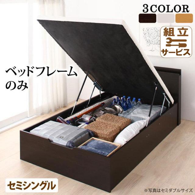 すのこ構造 跳ね上げベッド【Retiro】レティーロ ベッドフレームのみ セミシングル