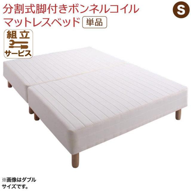 敷きパッドが選べる 分割式脚付きマットレスベッド ボンネルマットレス 敷きパッドなし シングル