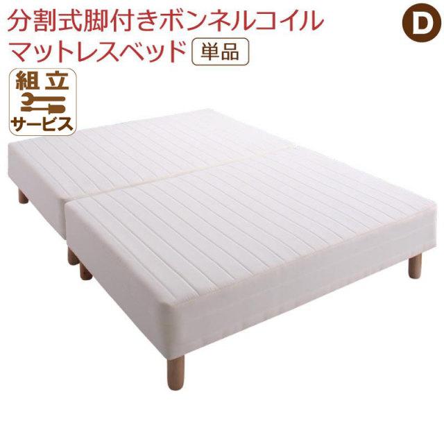 敷きパッドが選べる 分割式脚付きマットレスベッド ボンネルマットレス 敷きパッドなし ダブル
