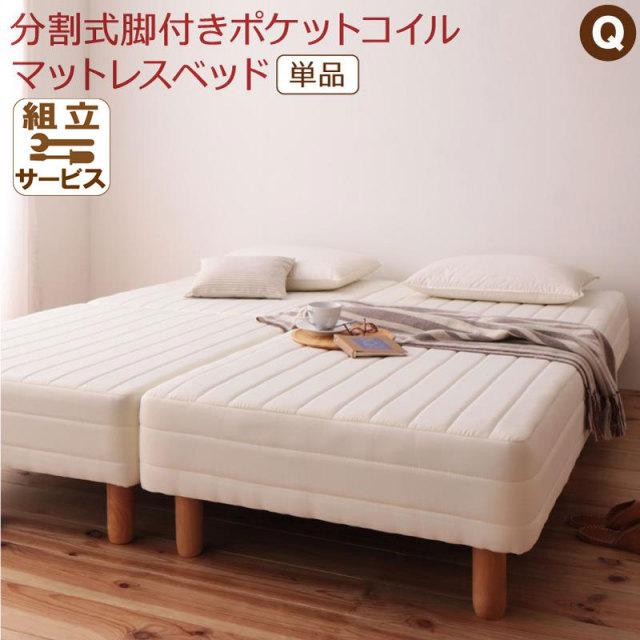 敷きパッドが選べる 分割式脚付きマットレスベッド ポケットマットレス 敷きパッドなし クイーン(SS×2)