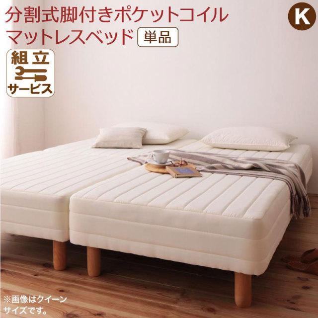 敷きパッドが選べる 分割式脚付きマットレスベッド ポケットマットレス 敷きパッドなし キング(SS+S)