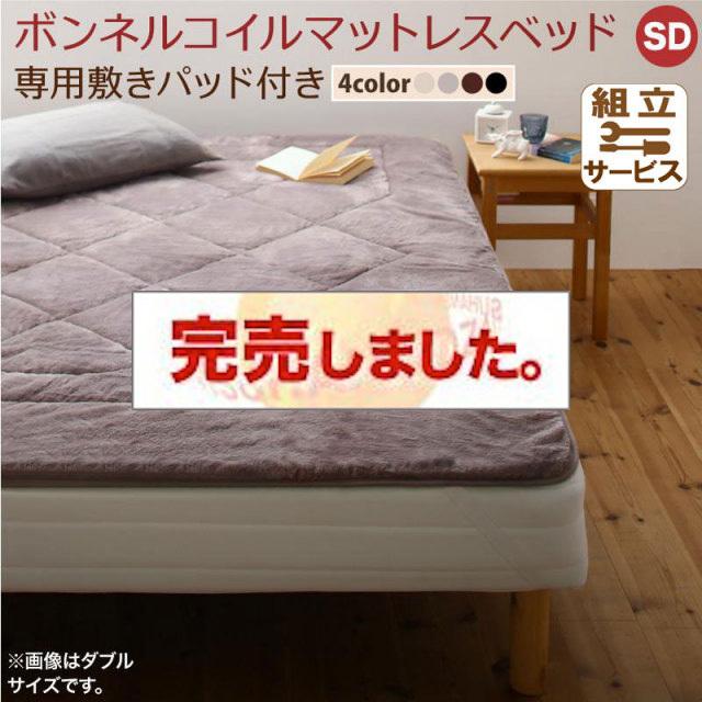 敷きパッドが選べる 分割式脚付きマットレスベッド ボンネルマットレス 敷きパッド付 セミダブル