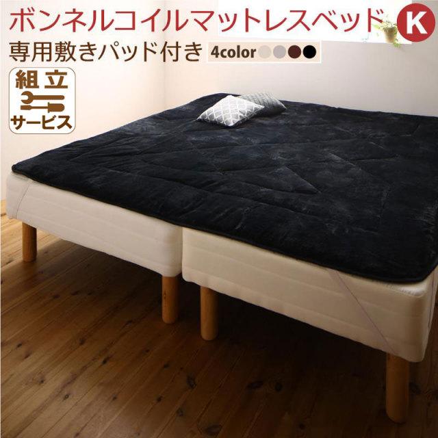 敷きパッドが選べる 分割式脚付きマットレスベッド ボンネルマットレス 敷きパッド付 キング(SS+S)