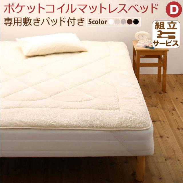 敷きパッドが選べる 分割式脚付きマットレスベッド ポケットマットレス 敷きパッド付 ダブル