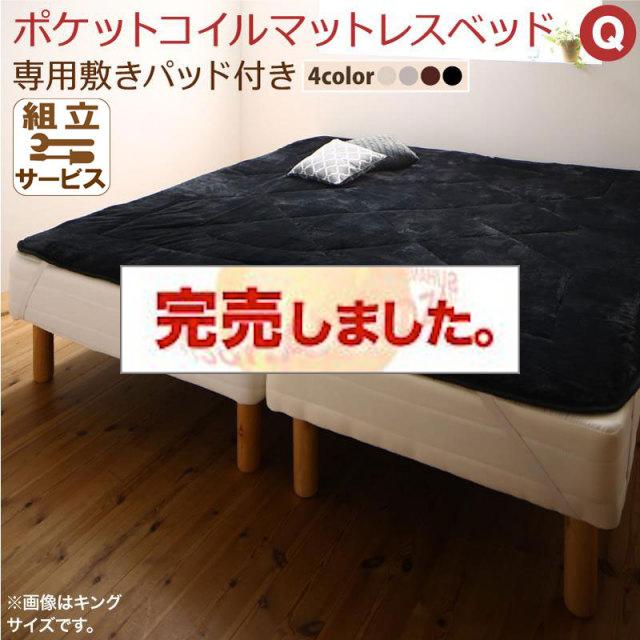 敷きパッドが選べる 分割式脚付きマットレスベッド ポケットマットレス 敷きパッド付 クイーン(SS×2)