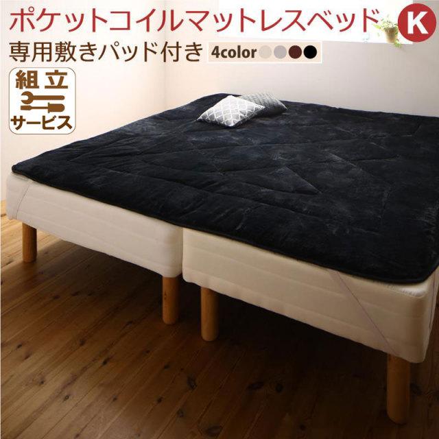 敷きパッドが選べる 分割式脚付きマットレスベッド ポケットマットレス 敷きパッド付 キング(SS+S)