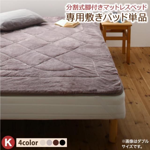 敷きパッドが選べる 分割式脚付きマットレスベッド 専用別売品(ボリューム敷きパッド) キング