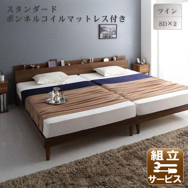 ツインすのこベッド【Ruchlis】ラクリス スタンダードボンネルマットレス付(SD×2)