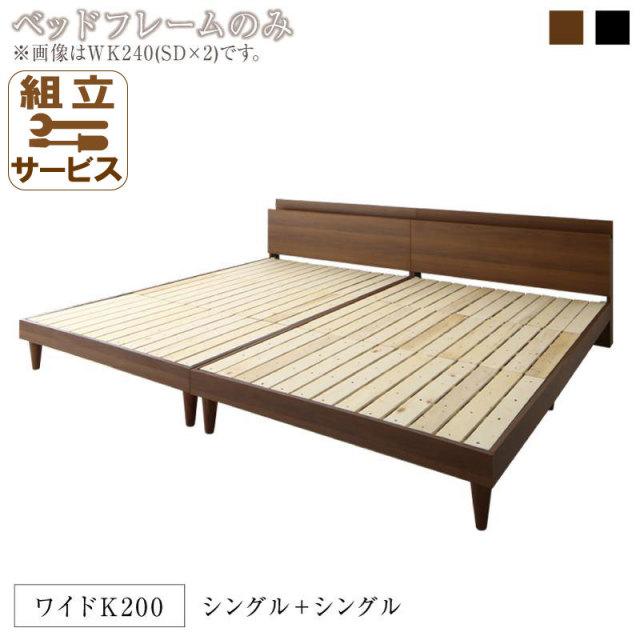 連結式すのこファミリーベッド【Tolerant】トレラント ベッドフレームのみ ワイドK200