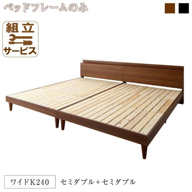 連結式すのこファミリーベッド【Tolerant】トレラント ベッドフレームのみ ワイドK240(SD×2)