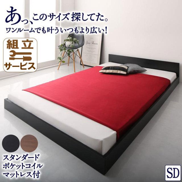 フロアベッド【HIRO】ヒロ  スタンダードポケットマットレス付 セミダブル