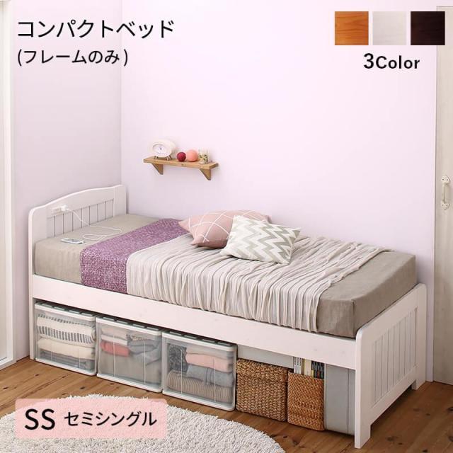 ショート丈 高さ調節すのこベッド【Fit-in mini】フィットイン ミニ フレームのみ セミシングル