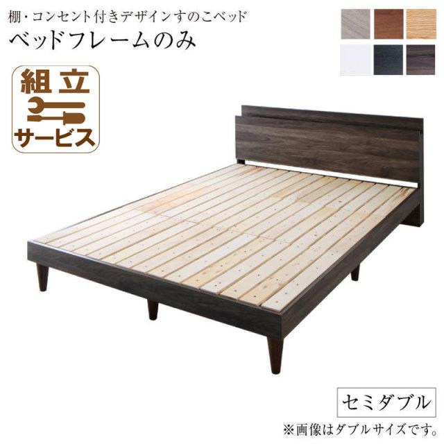 すのこベッド【Alcester】オルスター ベッドフレームのみ セミダブル