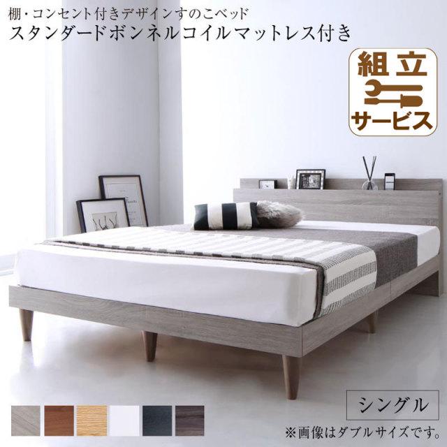 すのこベッド【Alcester】オルスター スタンダードボンネルマットレス付 シングル