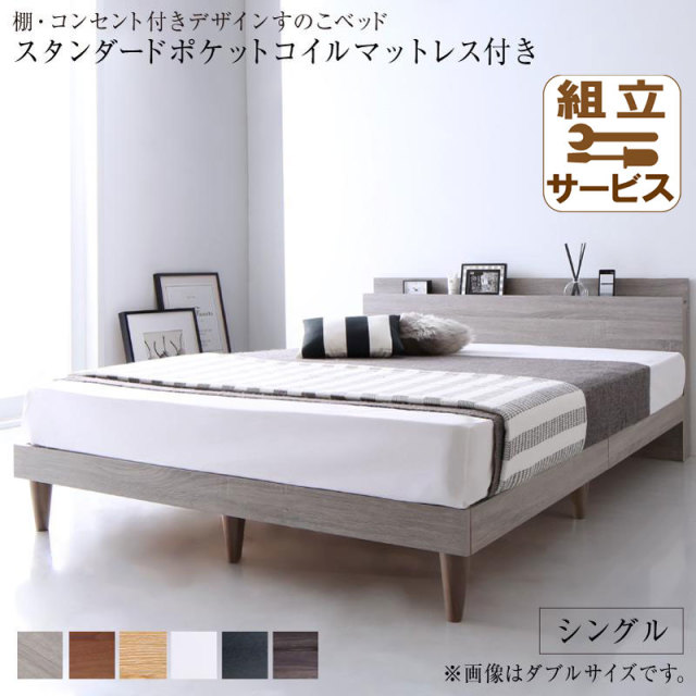 すのこベッド【Alcester】オルスター スタンダードポケットマットレス付 シングル