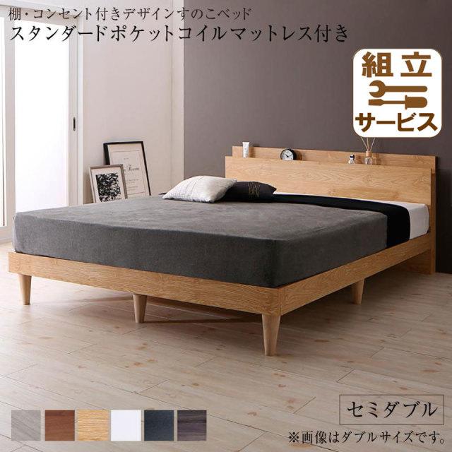 すのこベッド【Alcester】オルスター スタンダードポケットマットレス付 セミダブル