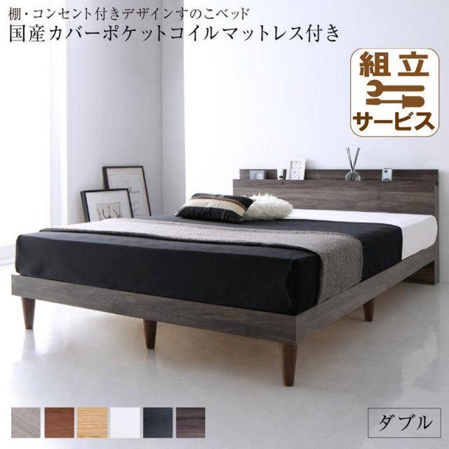すのこベッド【Alcester】オルスター 国産カバーポケットマットレス付 ダブル