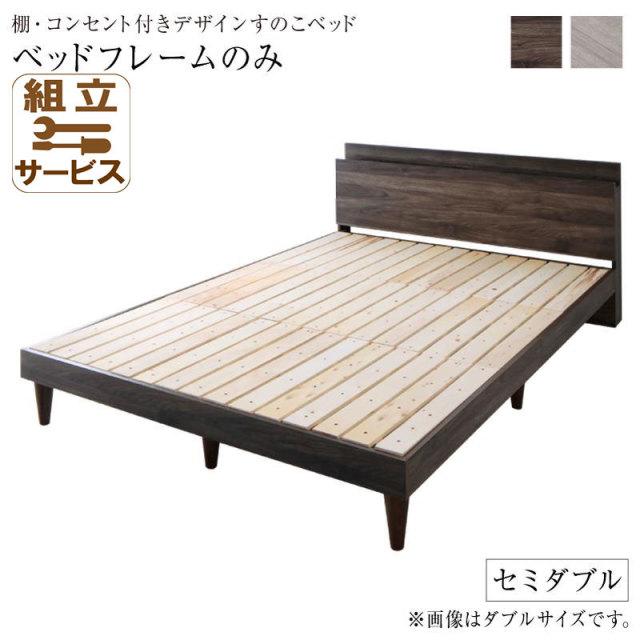 すのこベッド【Grayster】グレイスター ベッドフレームのみ セミダブル