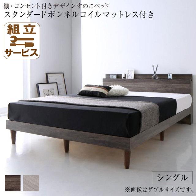すのこベッド【Grayster】グレイスター スタンダードボンネルマットレス付 シングル