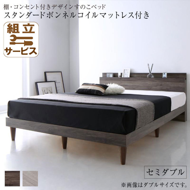 すのこベッド【Grayster】グレイスター スタンダードボンネルマットレス付 セミダブル