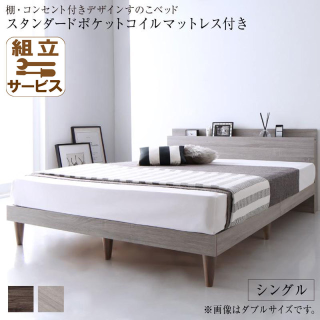 すのこベッド【Grayster】グレイスター スタンダードポケットマットレス付 シングル