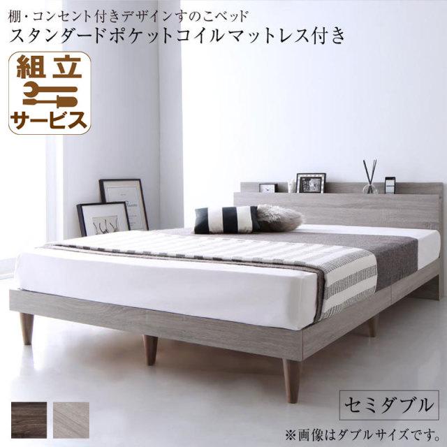 すのこベッド【Grayster】グレイスター スタンダードポケットマットレス付 セミダブル
