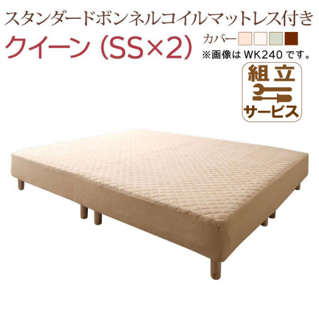 すのこ構造 連結式マットレスベッド【ALAMS】アラムス スタンダードボンネルマットレス付 クイーン(SS×2)