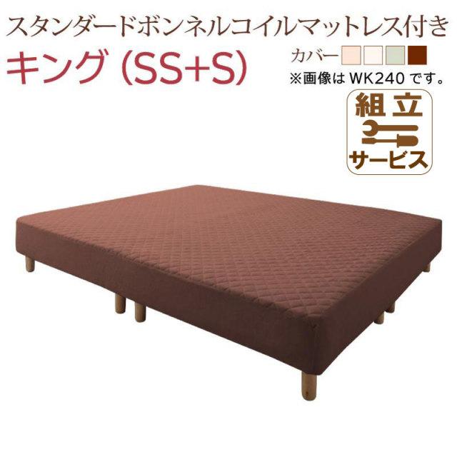 すのこ構造 連結式マットレスベッド【ALAMS】アラムス スタンダードボンネルマットレス付 キング(SS+S)