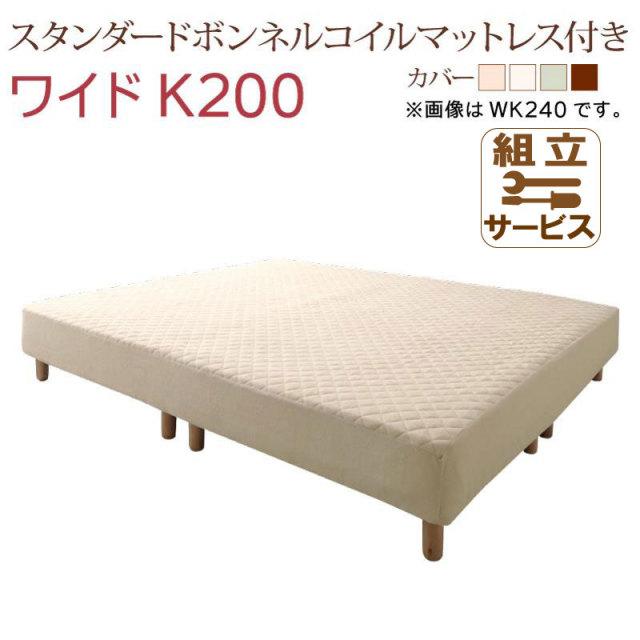 すのこ構造 連結式マットレスベッド【ALAMS】アラムス スタンダードボンネルマットレス付 ワイドK200