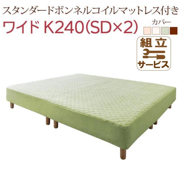すのこ構造 連結式マットレスベッド【ALAMS】アラムス スタンダードボンネルマットレス付 ワイドK240(SD×2)