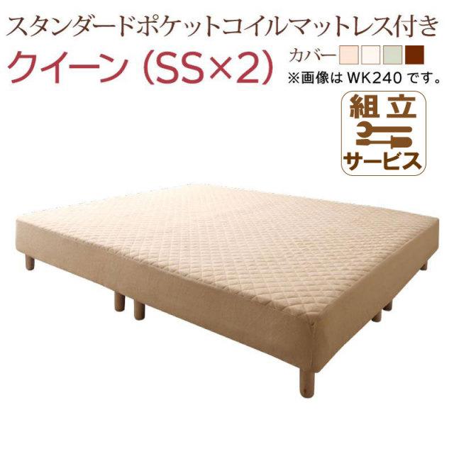すのこ構造 連結式マットレスベッド【ALAMS】アラムス スタンダードポケットマットレス付 クイーン(SS×2)