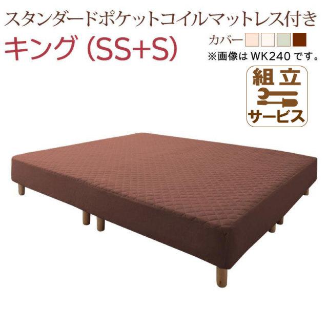 すのこ構造 連結式マットレスベッド【ALAMS】アラムス スタンダードポケットマットレス付 キング(SS+S)