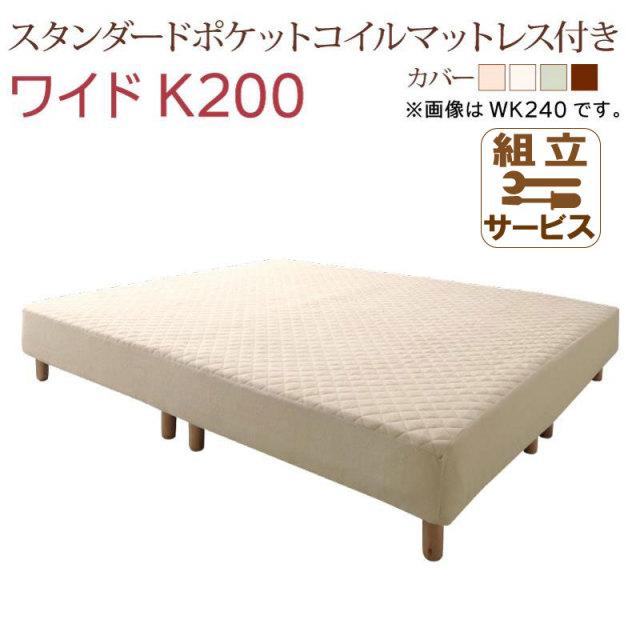 すのこ構造 連結式マットレスベッド【ALAMS】アラムス スタンダードポケットマットレス付 ワイドK200