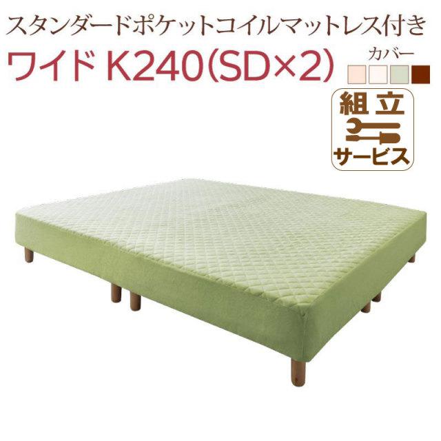 すのこ構造 連結式マットレスベッド【ALAMS】アラムス スタンダードポケットマットレス付 ワイドK240(SD×2)