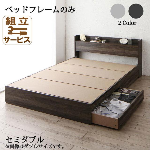 収納付きベッド【JEGA】ジェガ ベッドフレームのみ セミダブル