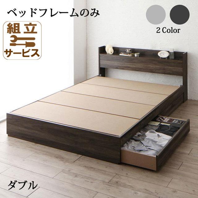 収納付きベッド【JEGA】ジェガ ベッドフレームのみ ダブル