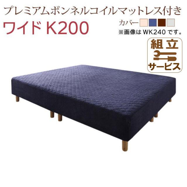 すのこ構造 連結式マットレスベッド【クラムス】プレミアムボンネルマットレス付 ワイドK200