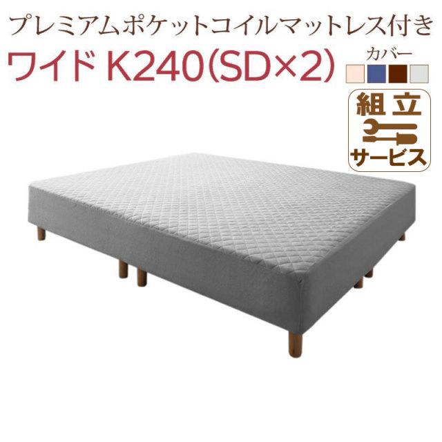 すのこ構造 連結式マットレスベッド【クラムス】プレミアムポケットマットレス付 ワイドK240(SD×2)