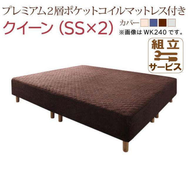 すのこ構造 連結式マットレスベッド【クラムス】プレミアム2層ポケットマットレス付 クイーン(SS×2)