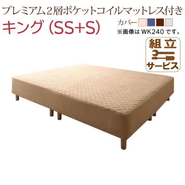 すのこ構造 連結式マットレスベッド【クラムス】プレミアム2層ポケットマットレス付 キング(SS+S)