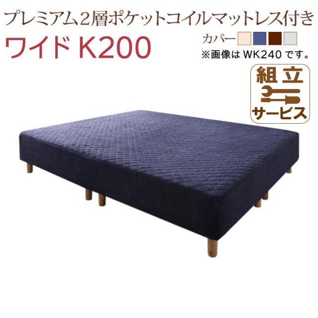 すのこ構造 連結式マットレスベッド【クラムス】プレミアム2層ポケットマットレス付 ワイドK200